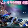 【MH4G】久しぶりにプレイするとモンハンの面白さが蘇ります♪ ガララ亜種最少GET!