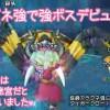 【DQX】カメラーデンの皆さまのお陰で、強モードボス・試練の門デビュー!