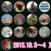 【Ingress】東京のMISSIONを堪能(1)! 品川駅周辺