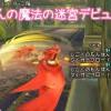 【DQX】ノイさん、魔法の迷宮・強ボスデビューおめでとう!