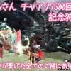 【MH4G】Monkeyさん、チャアク7500回おめでとう! MHXでもヘタレンジャーやりますw