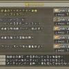 【DQX】達人クエスト「レンジャーコンビ」をサポ仲間でクリア! 達人クエスト自体初勝利です♪