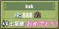 kskさんHR888