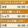 【MHX】実録・不正データ!(1/29:改造データに関して公式から注意喚起がありました!)