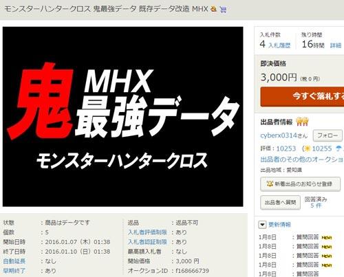 MHX改造データ販売者2