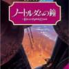 【MH4G】発掘レア10武器初GET! ディズニー映画「ノートルダムの鐘」は名作♪