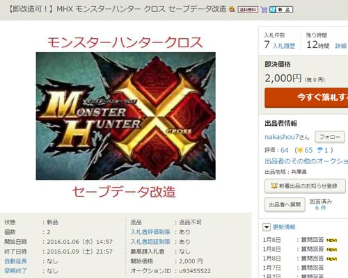 MHX改造データ販売者1