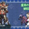 【MHX】モンキーさん改めMARCHALさん達との新年狩り~! 小判さんのけしからんアングル///