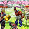 【MHX】コンボイ司令官、ガンダム登場! ガンキン装備、愛されてます♪