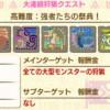 【MHX】村★6「高難度:強者たちの祭典!」リベンジ!