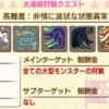 【MHX】村★6「高難度:非情に波状な状態異常」に挑戦!