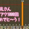 【MHX】モンキー(MARCHAL)さん、チャアク1000回おめでとう! 裏記念狩り!?もw