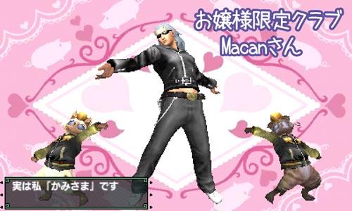 Macanさん