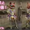 【MHX】ボマー・罠師・砲術王・神の気まぐれが付く抜刀禁止ネコ…ならぬネタ装備!