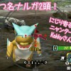 【MHX】KazuさんとKakkyさんのペアルックにほっこり^^