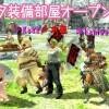 【MHX】北海道LOVEグループでネタ装備部屋開催(1)!