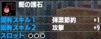 攻撃9スロ3