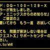 【DQX】PC版ドラクエ10で遭遇したエラー4点+α!(2016/9/24・1点追記)