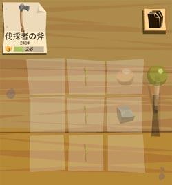 伐採者の斧