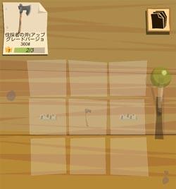 伐採者の斧(アップグレード)