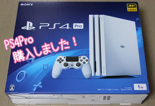 PS4Pro購入