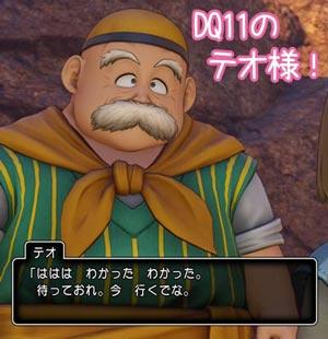 ドラクエ11のテオ様(DQXI)