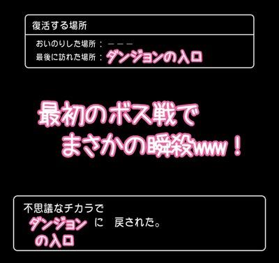 最初のボス戦で瞬殺(DQXI)