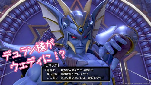 ガリンガ(DQXI)