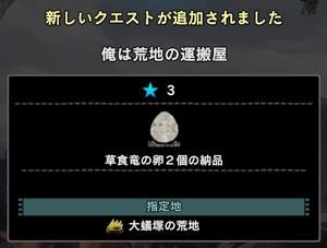 草食竜の卵2個の納品