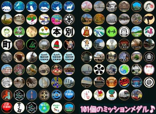 101個のミッションメダル
