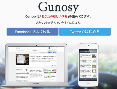 Gunosyトップページ