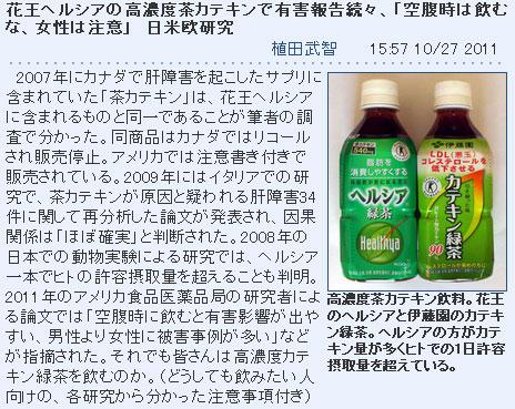 ヘルシア緑茶_肝障害