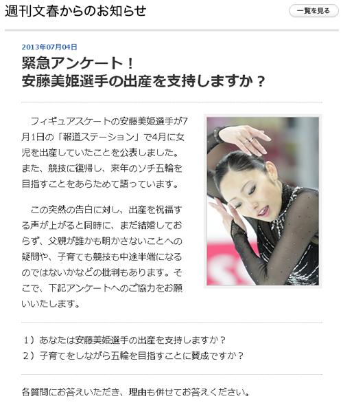 安藤美姫選手の出産を支持し
