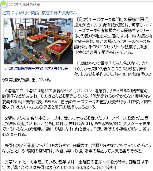 130709桜慈ぎゃらりー記事
