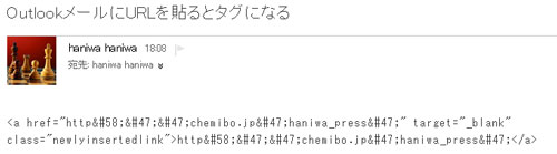Outlookタグ表示しない方法2