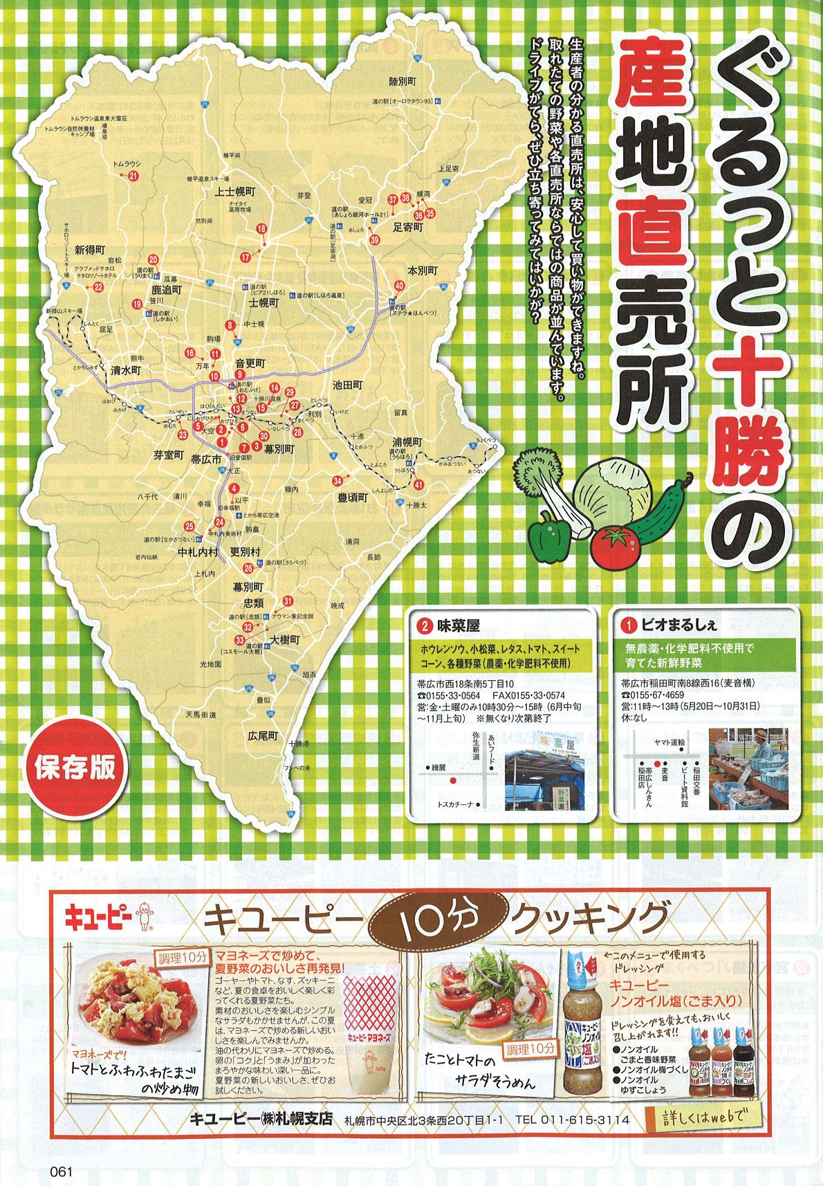 十勝の野菜直売所1