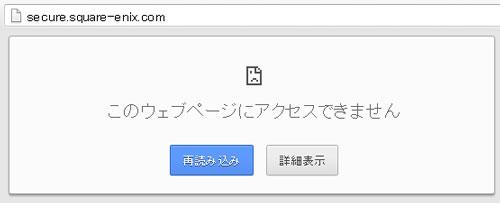 アクセス不可