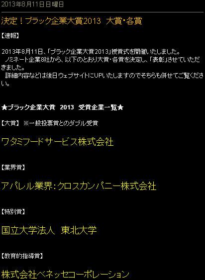 ブラック企業大賞2013