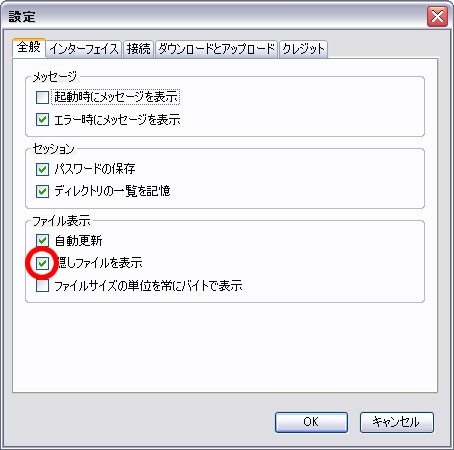 FireFTPで.htaccessを表示す