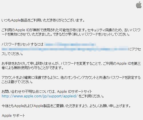 Apple-ID無断使用の可能性