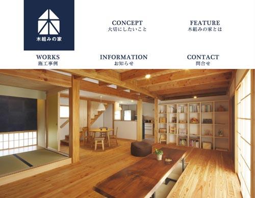 木組みの家Webサイト